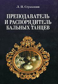 Л. П. Стуколкин Преподаватель и распорядитель бальных танцев