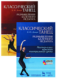 В. Ю. Домарк Классический танец. Размышления балетного педагога. Мастер-класс мужского театрального урока (+ DVD-ROM) цена