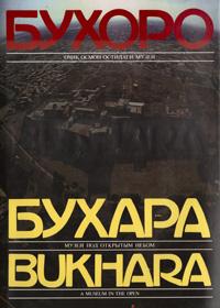 Тимур Пулатов Бухара - музей под открытым небом