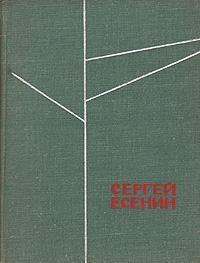 Сергей Есенин Сергей Есенин. Стихотворения, поэмы есенин с стихотворения и поэмы