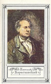 Е. А. Баратынский Е. А. Баратынский. Стихотворения. Письма. Проза стоимость