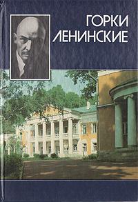 В. Здесенко Горки Ленинские