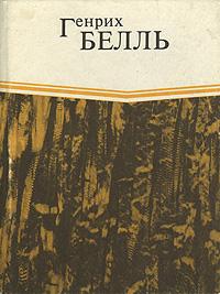 Генрих Белль И не сказал ни единого слова... Хлеб ранних лет