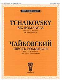 П. Чайковский Чайковский. Шесть романсов. Сочинение 73 (ЧС 305-310). Для голоса и фортепиано п и чайковский чайковский двенадцать романсов сочинение 60 чс 281 292 для голоса и фортепиано