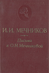 И. И. Мечников Письма к О. Н. Мечниковой. 1876 - 1899