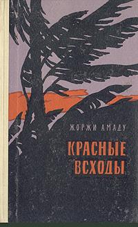 Жоржи Амаду Красные всходы