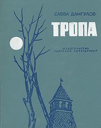 Савва Дангулов Тропа савва дангулов дипломаты