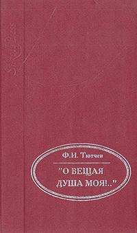 """Ф. И. Тютчев """"О вещая душа моя!.."""""""