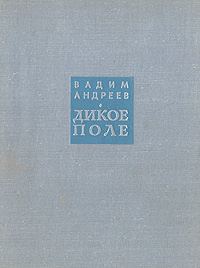 Вадим Андреев Дикое поле