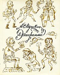 А. С. Пушкин А. С. Пушкин. Эпиграммы