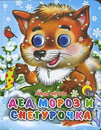 Наталья Мигунова Дед Мороз и Снегурочка цена