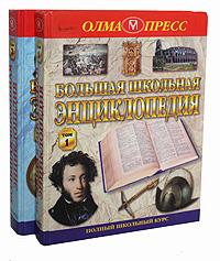 Большая школьная энциклопедия. 6 - 11 классы. В 2 томах (комплект)
