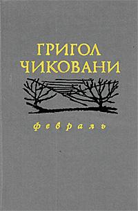 Григол Чиковани Февраль цена