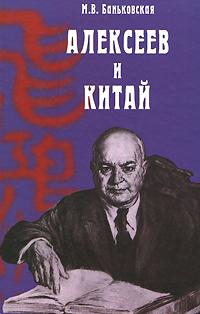 М. В. Баньковская Алексеев и Китай