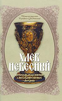 Священномученик Серафим (Звездинский) Хлеб небесный. Проповеди, объясняющие смысл Божественной Литургии объектив nikon 35mm f 1 8g af s dx nikkor jaa132da