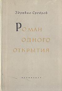 Здравко Сребров Роман одного открытия