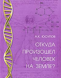 А. К. Юсупов Откуда произошел человек на Земле?