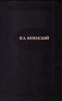 П. А. Вяземский П. А. Вяземский. Стихотворения петр вяземский письма е м хитрово к п а вяземскому