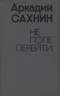 Аркадий Сахнин Не поле перейти плавки 70 годов