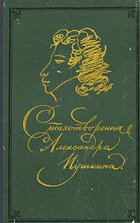 А. С. Пушкин Стихотворения Александра Пушкина