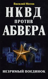 Василий Мотов НКВД против абвера. Незримый поединок