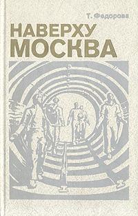 Наверху – Москва Трудовая биография автора книги...