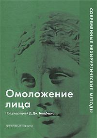 Под редакцией Д. Дж. Голдберга. Омоложение лица. Современные нехирургические методы. Уцененный товар