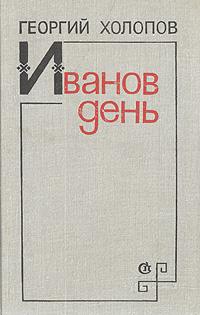 купить Георгий Холопов Иванов день по цене 30 рублей