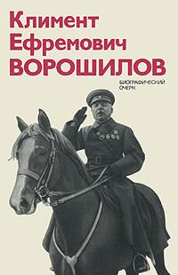 В. Акшинский Климент Ефремович Ворошилов