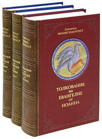 Святитель Иоанн Златоуст Толкование на Евангелие от Иоанна. Толкование на Евангелие от Матфея (комплект из 3 книг) цены
