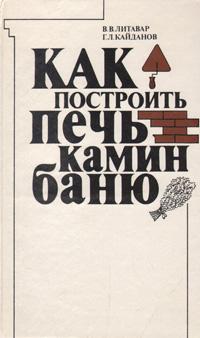 В. В. Литавар, Г. Л. Кайданов Как построить печь, камин, баню печь для бани лучшая