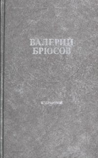 Валерий Брюсов Валерий Брюсов. Избранное валерий брюсов бемоль