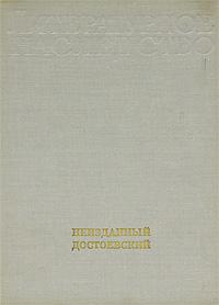 Федор Достоевский Неизданный Достоевский цена и фото