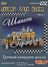 Шансон по-русски в Германии 2010 год: Третий концерт цикла, часть 1 шансон по русски в германии 2010 год третий концерт цикла часть 2