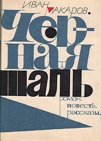 Иван Макаров Черная шаль
