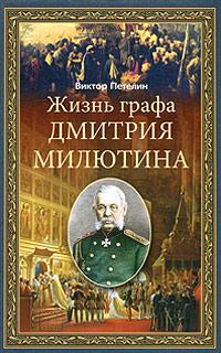 Виктор Петелин Жизнь графа Дмитрия Милютина