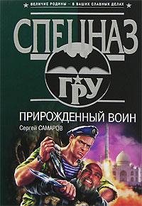 Сергей Самаров Прирожденный воин