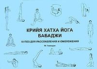 все цены на М. Говиндан Крийя хатха йога Бабаджи. 18 поз для достижения расслабления и омоложения онлайн