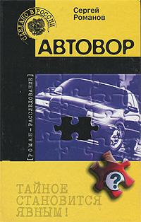 Сергей Романов Автовор противоугонные средства авто