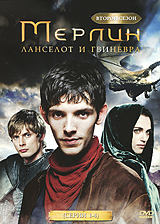 цена на Мерлин: Ланселот и Гвиневра, сезон 2, серии 1-4