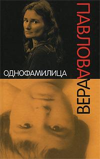 Вера Павлова Однофамилица. Детские альбомы