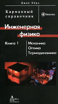 Джон Берд Инженерная физика. В 2 книгах. Книга 1. Механика, оптика, термодинамика