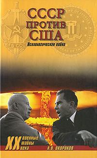 А. В. Окороков СССР против США. Психологическая война