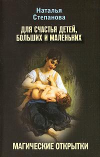 Наталья Степанова Для счастья детей, больших и маленьких. Магические открытки