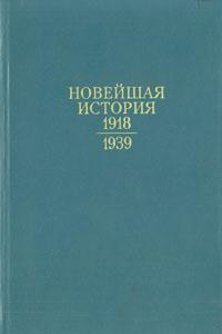 Кирилл Шириня,Владимир Трухановский,Илья Галкин Новейшая история 1918 - 1939 гг.