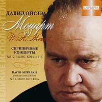 цена на Давид Ойстрах,Berliner Philharmoniker Давид Ойстрах. Моцарт. Скрипичные концерты 1, 2, 3
