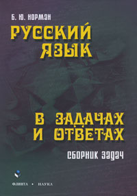 Б. Ю. Норман Русский язык в задачах и ответах. Сборник задач