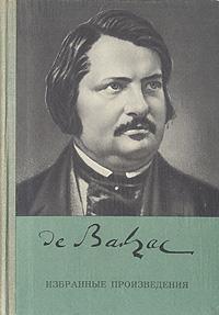 О. Бальзак О. Бальзак. Избранные произведения