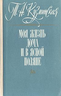 Т. А. Кузминская Моя жизнь дома и в Ясной Поляне
