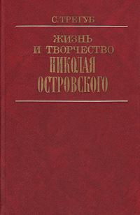 С. Трегуб Жизнь и творчество Николая Островского